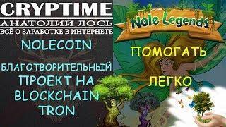 NOLECOIN - БЛАГОТВОРИТЕЛЬНЫЙ ПРOЕКТ НА BLOCKCHAIN TRON !!!  ПРИСОЕДИНЯЙТЕСЬ !!!