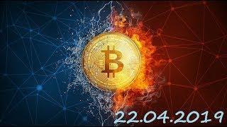Курс криптовалют BTC, ETH, XRP, TRX, HT, BNB 22.04.2019