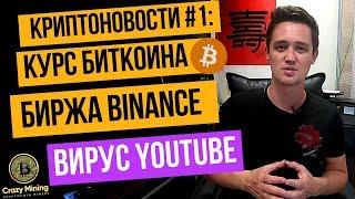Криптоновости #1 Новости рынка криптовалют: Курс биткоина, майнинг на Etherium, вирус на YouTube ...