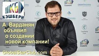 Кэшбери - А. Варданян объявил о создании новой компании!