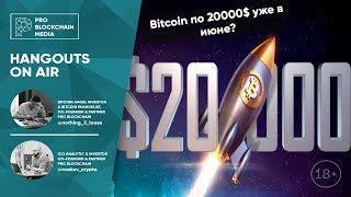 Bitcoin по 20000$ уже в июне? / Цели и предсказания цены BTC/ ETH 2000$ ?