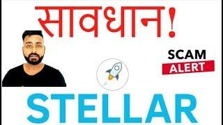 SCAM ALERT -STELLAR HARD FORK SCAM/    UPDATES ON ETHEREUM HARDFORK