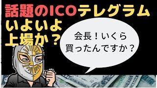 話題のICO テレグラム(Telegram)いよいよ上場か?(TON、GRAM)仮想通貨の最新情報!