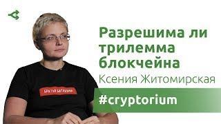 Трилемма блокчейна и масштабирование Ethereum. Ксения Житомирская
