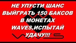 НЕ УПУСТИ ШАНС ВЫЙГРАТЬ 150 БАКСОВ В МОНЕТАХ WAVES,ИСПЫТАЙ УДАЧУ!!!