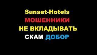sunset-hotels.com сансет хотелс мошенники развод скам отзыв