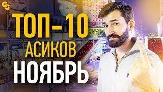 ТОП-10 асик майнеров за ноябрь/Кто быстрее окупился?