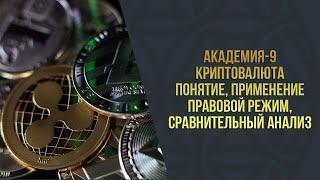 Академия-9 l Криптовалюта Понятие, применение, правовой режим, сравнительный анализ