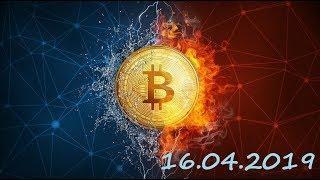 Курс криптовалют BTC, ETH, ADA, LTC, HT, BNB 16.04.2019