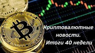 Криптовалютные новости. Итоги 40 недели