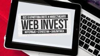 СТРИМ  о Крипте , новостях и событиях, альтернативные источники $ , куда я инвестирую и тренд 2019