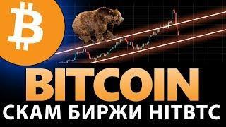 Срочные Новости: Биткоин биржа HitBTC может пойти по пути краха MtGox. Новости криптовалют 4 января