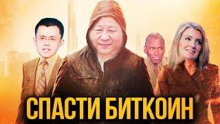Китай передумал... Рубль и Биткоин... Признание США... Bitfinex попались... Новости криптовалют