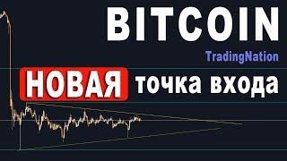 ПРОГНОЗ БИТКОИНА - НАДО БРАТЬ.. Обзор криптовалют, Биткоин прогноз и курс криптовалют!!
