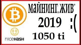 """МАЙНИНГ ЕШЕ """"ЖИВ"""" 2019 НА GTX 1050 TI"""
