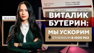 Ethereum (Эфириум) 2.0 | Бутерин сделал новый мировой компьютер? - Новости криптовалют 06.11.2018