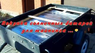 Покупка солнечной батареи для майнинга