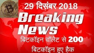Cryptocurrency Latest News Hindi 29 December 2018 Latest Bitcoin, Ethereum Update Today ||