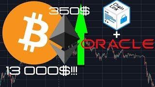 BITCOIN NA 13K$, ETHEREUM 350$ - Chainlink na Coinbase-u!
