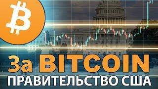 Биткоин одобряет правительство США в лице Мика Малвани. Новости криптовалют сегодня, 17 декабря