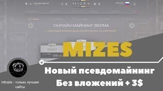 Mizes Новый облачный майнинг Без вложений + Бонус 3$ на mizes.biz