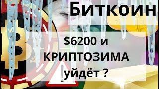Биткоин $6200 и КРИПТОЗИМА уйдёт хотя возможно стадия Надежда уже пройдена