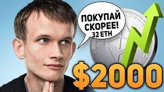 Срочно Купи 32 Ethereum и Стань Богатым Пока не Поздно! Биткоин 2019 Август Прогноз