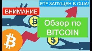 Прогноз цены на Биткоин, BTC, ETH, LTC на 8 февраля! ETF - запустили в США!