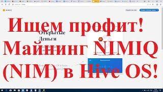 Ищем профит! Майнинг NIMIQ (nim) в Hive OS! Доходность как у GRIN!
