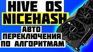 МАЙНИНГ HIVE OS ПОД NICEHASH: АВТОПЕРЕКЛЮЧЕНИЯ НА РАЗЛИЧНЫЕ АЛГОРИТМЫ НА НОВОМ И СТАРОМ NICEHASH!