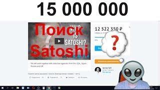 Сбор 15 000 000 рублей на поиск Satoshi Nakamoto создателя Bitcoin(BTC)