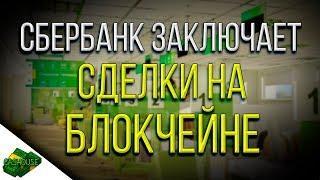 СБЕРБАНК ЗАКЛЮЧАЕТ СДЕЛКИ НА БЛОКЧЕЙНЕ # НОВОСТИ КРИПТОВАЛЮТ ВИДЕО