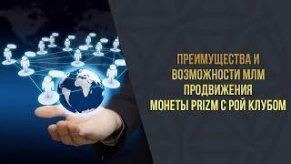 Академия-9: Преимущества и возможности МЛМ продвижения монеты PRIZM с РОЙ Клубом