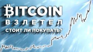 Рост биткоина 2019. Стоит ли покупать криптовалюту? Новости и прогнозы