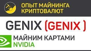 Genix (GENIX) майним картами Nvidia (algo X16R) | Выпуск 212 | Опыт майнинга криптовалют