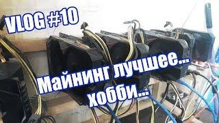 VLOG#10 [Август 19] - Про лучшее хобби, про майнинг...