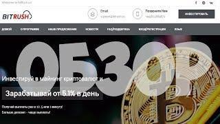 Обзор BitRush. Облачный майнинг криптовалют