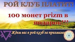 01 07 2019 #РОЙКЛУБПЛАТИТ! 100 ПРИЗМ получила Мария Щербина г  Курган