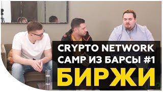 Биржи - скам? Как изменяются биржи криптовалют в 2019 году | Crypto Network Camp из Барселоны #1