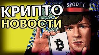 Новости криптовалют: Bitcoin убивает альткоины, Bakkt начнет принимать депозиты 6 сентября