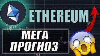 Криптовалюта ETHEREUM по 400$! Эфириум Прогноз на лето 2019!