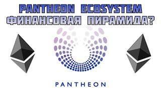 Pantheon Ecosystem (PAN) - простой хайп или надежный источник дохода? smart contract ethereum eth