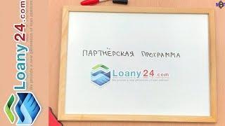 LOANY24 Партнерская программа Бонусы Карьерная лестница Премии