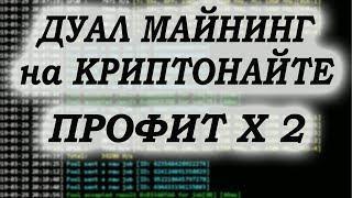 Дуал Майнинг на криптонайте ПРОФИТ X 2