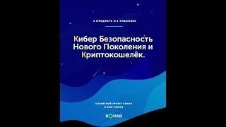 #ROMAD  27.02.2019г.   Школа маркетинг 1 часть