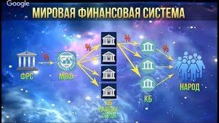 """АКАДЕМИЯ """"ROY Club"""" 3 выпуск урок №1  Мировая Финансовая Система"""