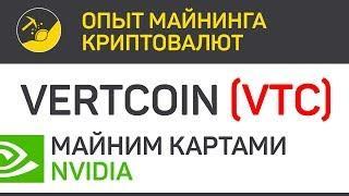 Vertcoin (VTC) майним картами Nvidia (algo lyra2v3) | Выпуск 150 | Опыт майнинга криптовалют