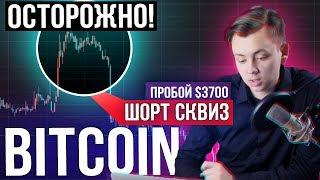 БИТКОИН БУДУТ ДАВИТЬ, будьте осторожны. Прогноз Bitcoin. Когда продавать Биток?