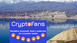Власти Кыргызстана обесточили 28 майнинг-компаний