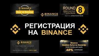 Регистрация на #Binance  ✅ Видеоинструкция  ✅   Bitcoin   Ethereum